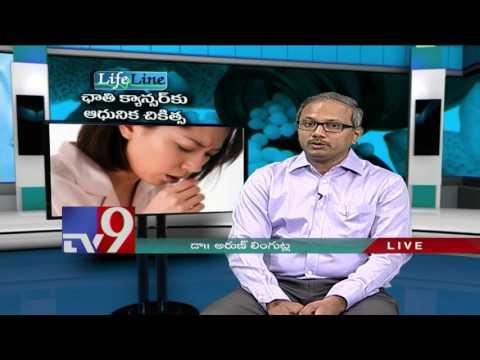 Lung Cancer : Modern treatment - Lifeline - TV9
