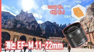 캐논 11-22mm 렌즈 리뷰 : 브이로그 렌즈, 가성…