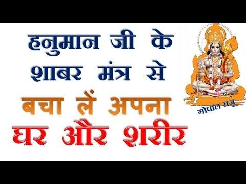 हनुमान जी का शाबर मंत्र और बस पायें डर से छुटकारा  - Bhaynashak Hanuman Janjeera Mantra