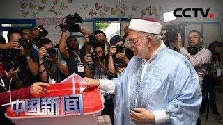 [中国新闻] 突尼斯总统选举投票开始   CCTV中文国际
