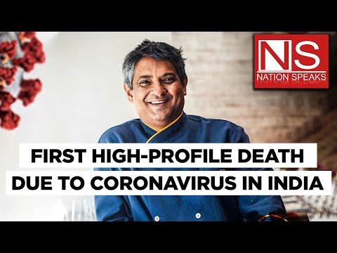 covid-19-ने-ली-भारतीय-मूल-के-मशहूर-शेफ-फ्लॉयड-कार्डोज-की-जान-||-corona-virus-||-america-||
