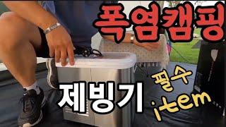 무더운 여름 필수item /제빙기/폭염캠핑