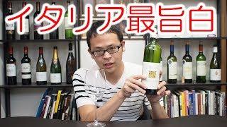 2,000円で買える最もおいしいイタリア白ワイン!?【ワインノヒト】