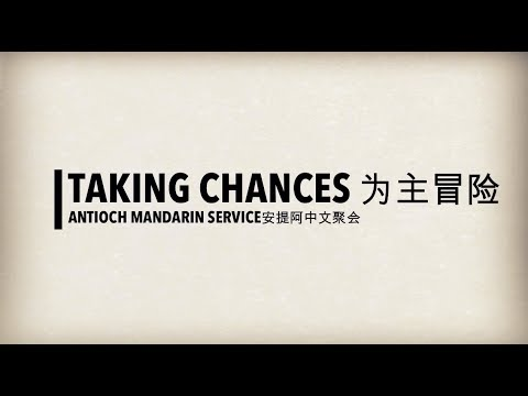 Taking Chances 为主冒险