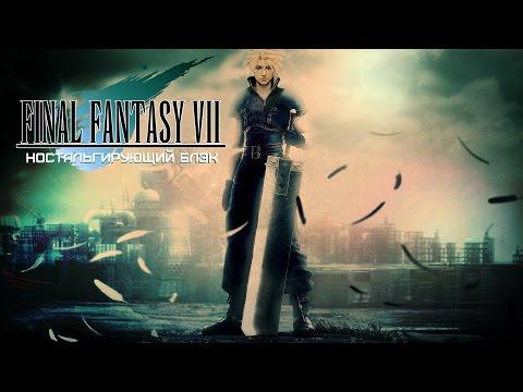 Final Fantasy VII, любимая игра! [Ностальгирующий Блэк]