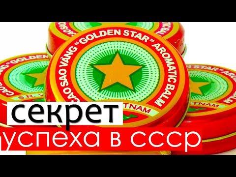 Бальзам звездочка и тайные манипуляции в СССР