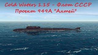 Cold Waters 1 15 USSR Subs подводные лодки СССР Проект 949А Антей