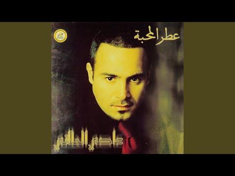 El Wafa 'Anwan