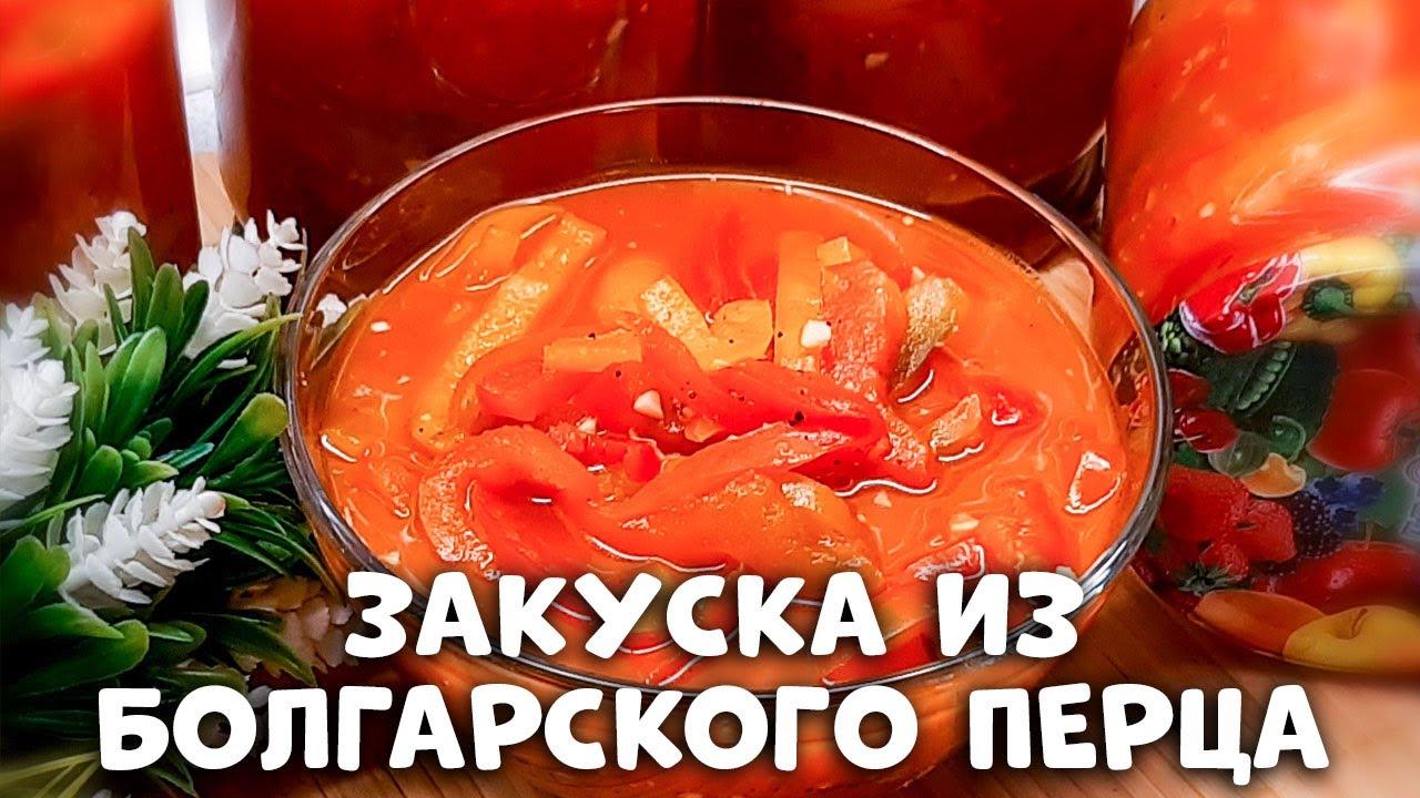Бесподобная закуска на зиму за 10 минут из болгарского перца! Закатывайте побольше!