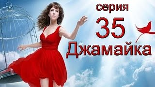 Джамайка 35 серия