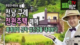 전남 구례 전원주택 매매 하동 화개장터 인근 섬진강이 내려다보이는 전남부동산 - 발품부동산TV