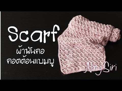 ถักผ้าพันคอโครเชต์ ไหมคอตตอนแบมบู ลายง่ายๆ มือใหม่ก็ถักได้