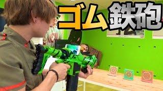 近未来のゴム鉄砲でサバゲーをしてみた!! PDS thumbnail
