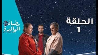 Rdat Lwalida S2 - Ep 1 رضاة الوالدة 2 - الحلقة