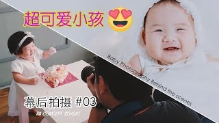 【#KA幕后拍摄03】 超可爱小孩 , 来看看小孩拍摄有趣的过程吧 ❤👶 /Super Cute Baby Photography / Funny Moments with Baby