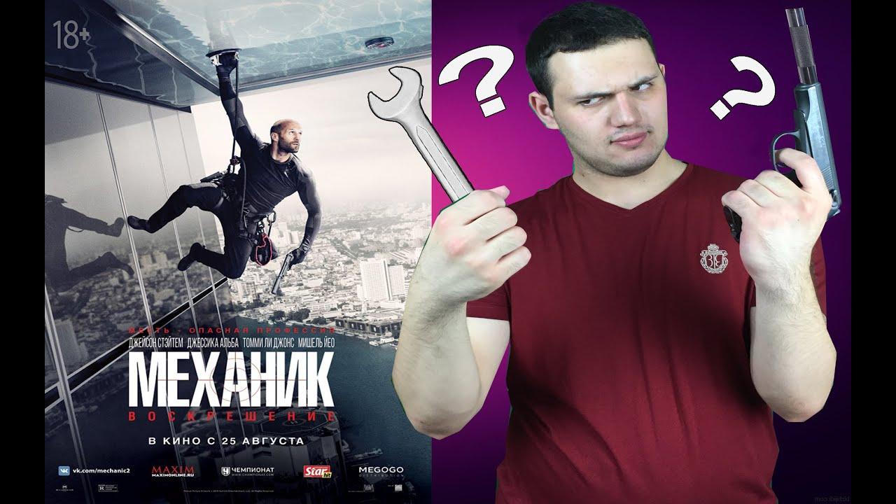 механик фильм 2012 смотреть онлайн смотреть