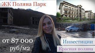Инвестиции в недвижимость Сочи, АП Поляна Парк, квартиры в Красной Поляне