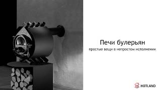 hotland.com.ua - Печи булерьян (бренеран)(, 2014-05-28T09:42:19.000Z)