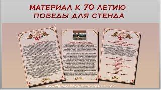 Материал к 70 летию победы для стенда. Шаблоны для стенда(, 2015-04-27T08:51:08.000Z)