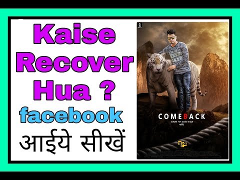 How to recover disabled facebook account sonu rajput thumbnail