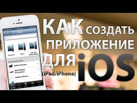 Как сделать приложение для айфона