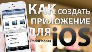 Как создать приложение для iOS. Полному новичку!(Хотите знать как создать приложение для iOS (iPhone/iPad) вообще не зная языков программирования и вообще не имея..., 2013-08-11T14:56:54.000Z)