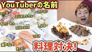 YouTuberの名前の付いた食材をルーレットで取り合って料理対決!! thumbnail