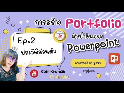 Portfolio [สร้างประวัติส่วนตัวด้วยโปรแกรมPowerpoint]  Ep.2