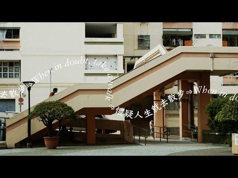懷疑人生就去土瓜灣散步 When in doubt, take a walk in To Kwa Wan, Hong Kong (4K Hong Kong virtual tour)