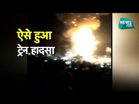 अमृतसर रेल हादसे का EXCLUSIVE VIDEO| News Tak