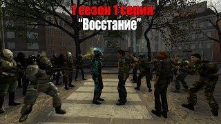 """Garry's Mod сериал I""""Восстание""""I 1 сезон 1 серия I"""