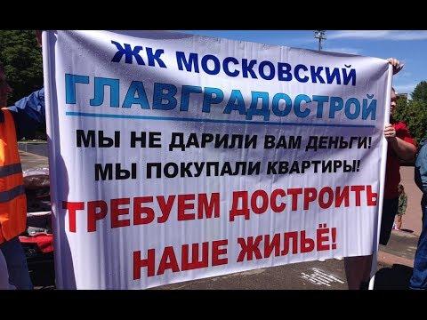 ГИМН ОБМАНУТЫХ ДОЛЬЩИКОВ / МИТИНГ / г.ПОДОЛЬСК / 6 июля 2019 года