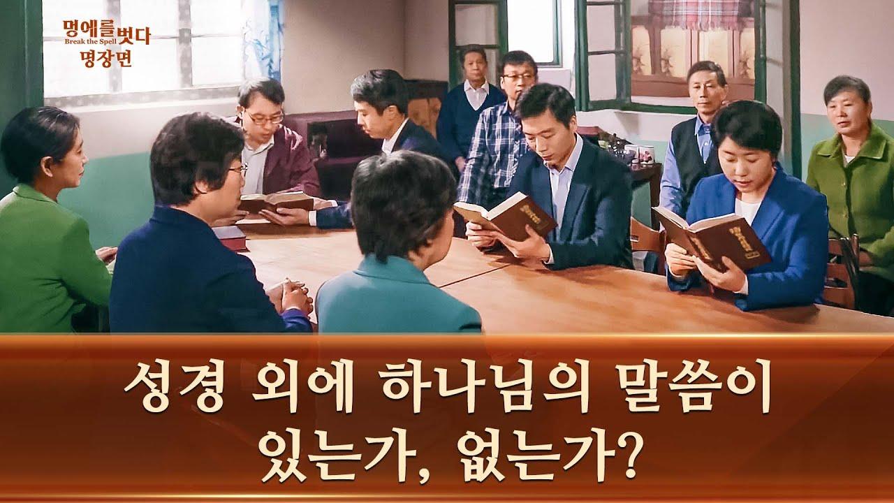 복음 영화 <멍에를 벗다> 명장면(3)성경 외에도 하나님의 말씀이 있는가, 없는가?