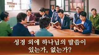 복음 영화「멍에를 벗다」명장면(3)성경 외에도 하나님의 말씀이 있는가, 없는가?