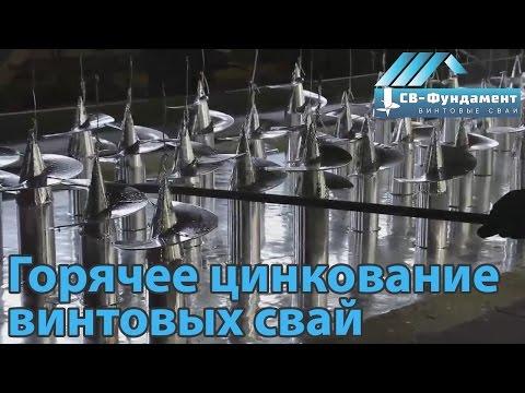 Видео Оцинковка цены в заринске