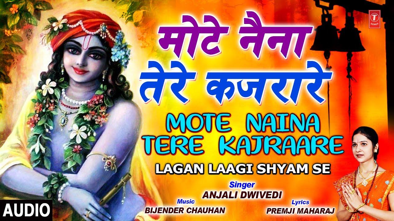 Mote Naina Tere Kajraare I ANJALI DWIVEDI I Krishna Bhajan I Lagan Laagi Shyam Se, Fulll Audio Song