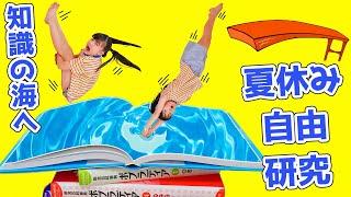 夏休み自由研究は知識の海『ポプラディア』に行って学びましょう! - はねまりチャンネル
