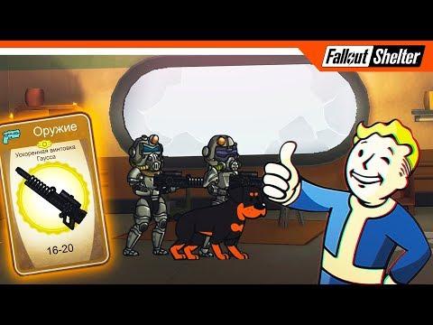 ВИКТОРИНА ПОТЕРЯЙ ГОЛОВУ + ПУШКА ГАУССА ☣️ Fallout Shelter Прохождение
