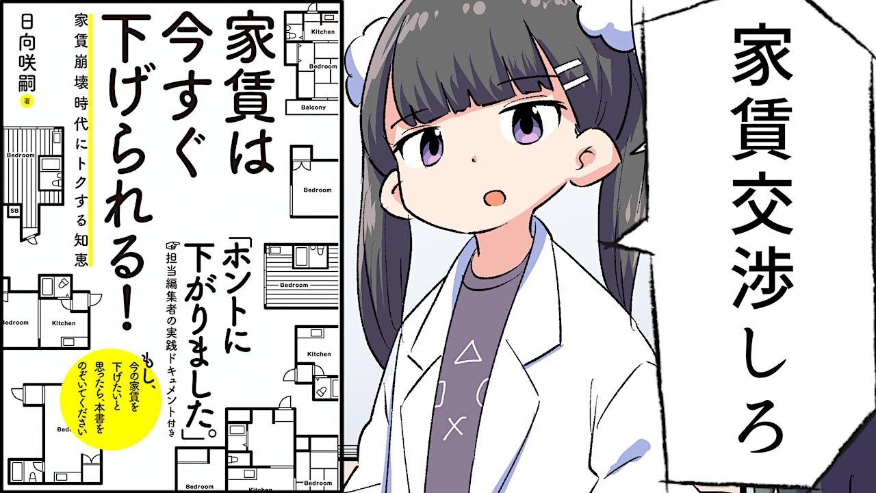 【漫画】「家賃は今すぐ下げられる! 」をわかりやすく解説【要約/日向咲嗣】