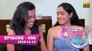Ahas Maliga | Episode 456 | 2019-11-13 Thumbnail
