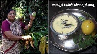 ಬೇಸಕ್ಕಿ ಗೊಜ್ಜು ಕನ್ನಡದಲ್ಲಿ/boiled and salted raw mango gojju/mango gojju/beyisida mavinakayi gojju