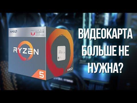 Тест AMD Ryzen 5 2400g - gameplay без видеокарты!