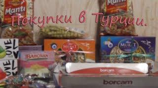 видео: Покупки в Турции.