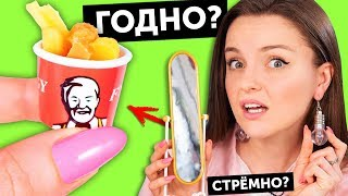 KFC для КУКОЛ🌟ГОДНО Али СТРЕМНО? #45: проверка товаров с AliExpress | Покупки из Китая
