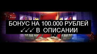 [Ищи Бонус В Описании ] Игровые Автоматы Вулкан | Вулкан Клуб Россия