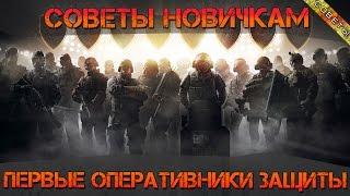 Советы новичкам в Rainbow Six Siege 5 ПЕРВЫХ оперативников ЗАЩИТЫ