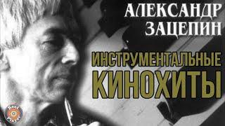 Александр Зацепин - Инструментальные кинохиты   Музыка из советских фильмов