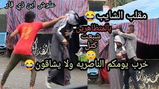 Gambar cover اقوه مقالب بالمتظاهرين شبعت طن كتل وراشديات  تضحك كوه مو برضاتك لا تفوتكم