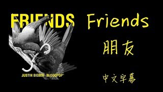 Friends【朋友】Justin Bieber & BloodPop 中文字幕