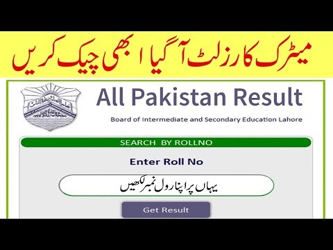 Check Matric Result 2019   check 10th Class Result 2019